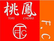 ★桃鳳FC★