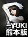 YUKI♥熊本版