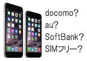 SIMフリーiPhoneで格安スマホ