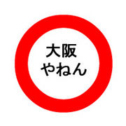 大阪弁deタイピング