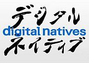 デジタル・ネイティブ