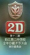 狛江二中2D