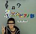 東京農工大学ピアノ部