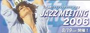 山形国際ジャズフェスティバル