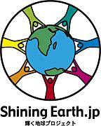 輝く地球プロジェクト