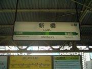新橋☆ミステリーツアー