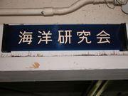 長崎大学 海洋研究会