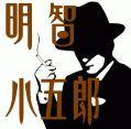 名探偵明智小五郎【陣内孝則版】