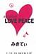 asobibar LOVE PEACE