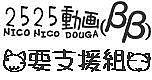 """2525動画""""要支援組み"""""""