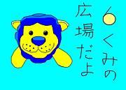 '99木刈中卒業生6組の集い