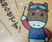 お馬友の会(関西支部)