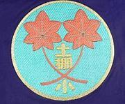綾瀬市立土棚小学校