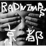京都のRADWIMPSファン!
