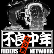 不良中年友の会RidersNet