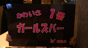 K.one☆ガールズバー