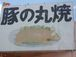 丸焼き部(まるやきぶ)