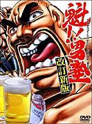 魁!!男飲みin東京