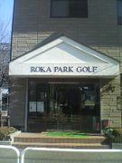 芦花パークゴルフで練習する会