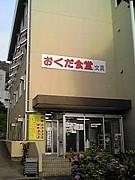 奥田食堂の朝定
