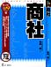 経友会商社班2010