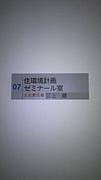江上研究室