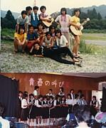 『 盾津高校ギター部 』