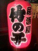 平塚居酒屋『竹の子』