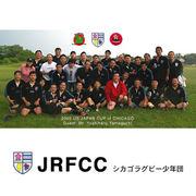 JRFCC : シカゴラグビー少年団