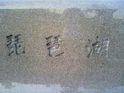 Children Of Biwako