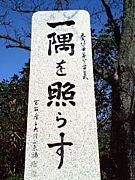 岡山 賢人塾