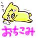 iso-kkuma