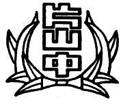吹田市立片山中学校