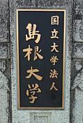 2012年度◇島根大学生