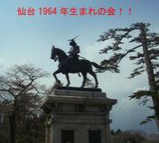 仙台/宮城1964年生まれの会!
