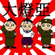 大・燈・亞(ダイトウア)