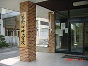 岩野田中学校 1996年卒