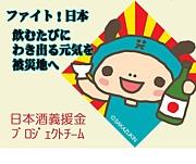 ファイト!日本