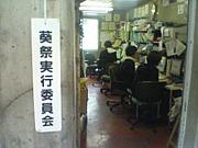 第109代葵祭実行委員会