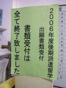 早稲田大学学生留学アドバイザー