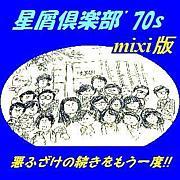 星屑倶楽部'70s mixi版