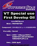 SUPREAM STAR for V-TEC(仮)