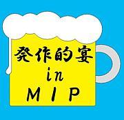 ☆ 発作的宴 in MIP ☆