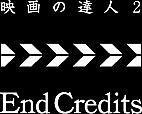 映画の達人 2 End Credits