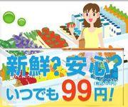 ☆SHOP99☆