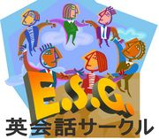 ESG英会話サークル
