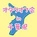 千葉県でオタクオフ会したい☆