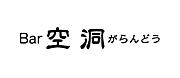 笹塚  Bar 空洞 〜がらんどう〜