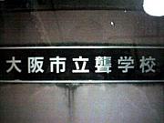 大阪市立聾学校コミュ