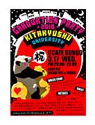 北九大 卒業PARTY 2010